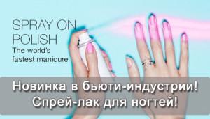 Революция в маникюре! Уникальный спрей-лак для ногтей