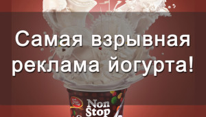 Самая взрывная реклама йогурта!