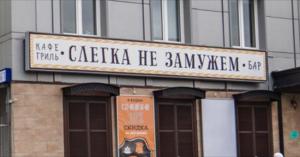 21 кафе, названия которых доведут вас до истерики
