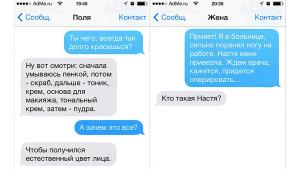 19 SMS, которые могли написать только женщины!