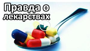 Правда о лекарствах