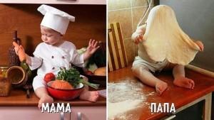 Дети с мамой и с папой