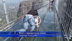 Когда пропасть под ногами — стеклянный мост, стеклянный пол самолета… Невероятно!