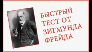 Интересный тест Зигмунда Фрейда – узнай себя