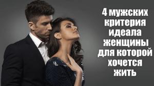 4 МУЖСКИХ КРИТЕРИЯ ИДЕАЛА ЖЕНЩИНЫ ДЛЯ КОТОРОЙ ХОЧЕТСЯ ЖИТЬ