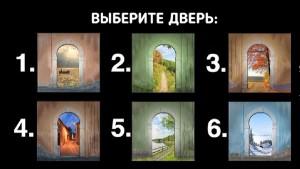 Выбери свою дверь и узнай будущее!