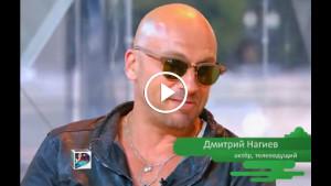 Дмитрий Нагиев рассказал правду о любви и альфа-самцах