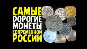 Самые редкие и дорогие монеты России