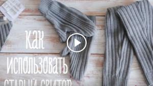 Лайфак: куда применить старый свитер?