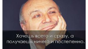 Остроумный острослов Михаил Жванецкий — о нас, о себе и о жизни!