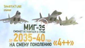 Россия представляет новейший Миг-35!