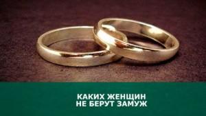 Предубеждения и стереотипы о женщинах и том, каких женщин следует брать замуж.