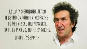 Игорь Гурман со своими «гариками»!