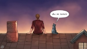 Диалог на крыше… Если бы коты и люди разговаривали