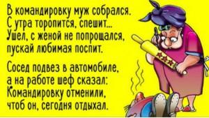 Стишок — В командировку муж собрался…