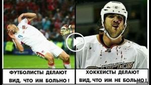 Коротко О Главном: В Чем Разница Между Футболом И Хоккеем