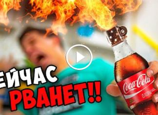 Зажигалка из Бутылки Coca-Cola