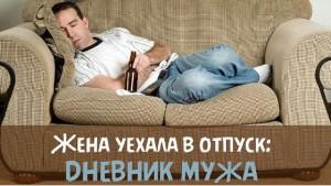 Дневник мужчины, 7 дней без жены…