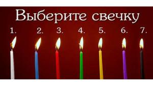 Выберите свечу — Тест всемирно известного психолога