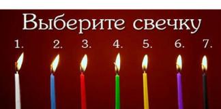 Выберите свечу