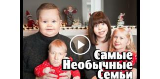 Самых Необычных Семей в Мире
