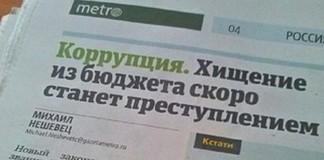 бульварной прессы