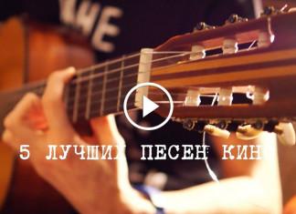 песен Виктора Цоя